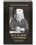 Последние страницы. Дневниковые записи за 1994-1995 годы. Митрополит Иоанн (Снычев)