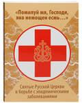 Помилуй мя, Господи, яко немощен есмь... Святые Русской Церкви в борьбе с эпидемическими заболеваниями. Епископ Балашихинский Николай (Погребняк)