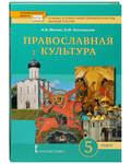 Православная культура. 5 класс. Учебник. И. В. Метлик, О. М. Потаповская