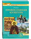 Православная культура. 6 класс. Учебник. И. В. Метлик