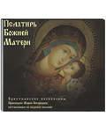 Диск (MP3) Псалтирь Божией Матери. Христианские песнопения, Приснодеве Марии Богородице, составленные по подобию псалмов