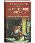 Воскресение и жизнь... Пасхальная проза русских классиков