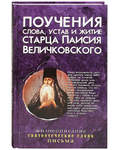 Поучения, слова, устав и житие старца Паисия Величковского