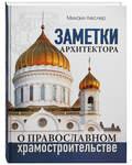 Заметки архитектора о православном храмостроительстве. Михаил Кеслер