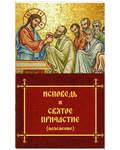 Исповедь и Святое Причастие (пояснение)