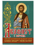 Акафист с житием святому благоверному великому князю Александру Невскому