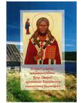 Акафист и житие священномученика Петра (Зверева) архиепископа Воронежского новомученика Соловецкого