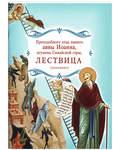 Лествица преподобного отца нашего аввы Иоанна, игумена Синайской горы (конспект)