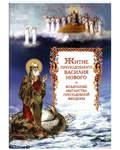 Житие преподобного Василия Нового и воздушные мытарства преподобной Феодоры