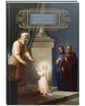 Земная жизнь Пресвятой Богородицы. Репринтное воспроизведение издания 1892 года