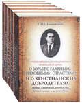 Собрание сочинений. Комплект в 5-ти томах. Г. И. Шиманский