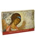 Православный календарь-домик на 2022 год