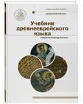 Учебник древнееврейского языка. Священник Александр Зиновкин