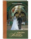 Любовь, брак, семья. Алексей Осипов (в комплекте с CD-диском MP3)