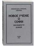 Новое учение о Софии Премудрости Божией. Архиепископ Серафим (Соболев)