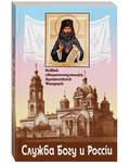 Служба Богу и России. Новый священномученик Архиепископ Феодор (Поздеевский)
