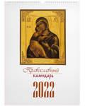 Православный перекидной календарь на 2022 год