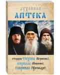Духовная аптека старцев Тихона (Агрикова), Кирилла (Павлова), Гавриила (Ургебадзе)