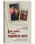 Как жить, чтобы радовать Бога. Протоиерей Валентин Мордасов