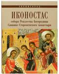 Иконостас собора Рождества Богородицы Саввино-Сторожевского моанстыря. Звенигород