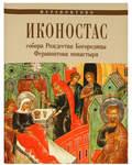 Иконостас собора Рождества Богородицы Ферапонтова монастыря. Ферапонтово