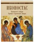 Иконостас Троицкого собора Троице-Сергиевой Лавры. Сергиев Посад