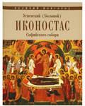 Успенский (Большой) иконостас Софийского собора. Великий Новгород