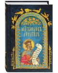 Молитвослов и Псалтирь. Церковно-славянский шрифт