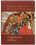 Иконы-таблетки Великого Новгорода. Софийские святцы. Альбом