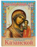 Православный календарь с приложением акафиста Божией Матери в честь иконы Ее
