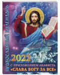 Православный календарь с приложением акафиста