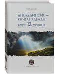 Апокалипсис - книга надежды. Курс 12 уроков. В. А. Андросова