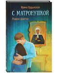 С Матронушкой. Роман-притча. Ирина Ордынская