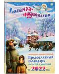Православный литературно-художественный календарь