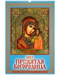 """Православный перекидной календарь с молитвами """"Пресвятая Богородица"""" на 2022 год"""