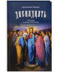 Двенадцать. Рассказы о святых апостолах. Константин Певцов