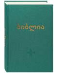 Библия на грузинском языке