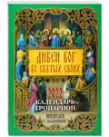 Православный календарь-тропарион