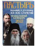 Православный календарь «Пастырь. Выдающиеся духовники ХХ-ХХI столетий» на 2022 год