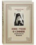 Новое учение о Софии Премудрости Божией. Архиепископ Серафим (Соболев). Репринтное воспроизведение 1935 г
