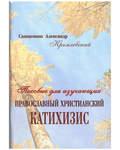 Пособие для изучающих православной христианский катихизис. Священник Александр Кремлевский. Репринтное воспроизведение 1906 г
