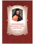 Проповеди епископа Илии (Минятия). Конспект