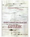 Катехизис Православный христианский. Священник Виктор Лукин. Репринтное воспроизведение 1915г