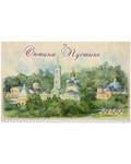 Православный квартальный перекидной календарь