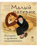 Малый патерик. Истории о древних подвижниках. Пересказал иеромонах Савватий (Баштовой)