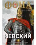 Фома. Православный журнал для сомневающихся. Июль 2021
