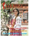 Славянка. Православный женский журнал. Июль-август 2021