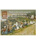 Детский православный перекидной календарь Чудеса Господа нашего Иисуса Христа в рисунках Джеймса Тиссо (1806-1902) на 2022 год