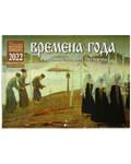 Детский православный перекидной календарь Времена года в картинах Михаила Нестерова на 2022 год