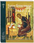 Православный церковный календарь Глаголу Божию внимая на 2022 год